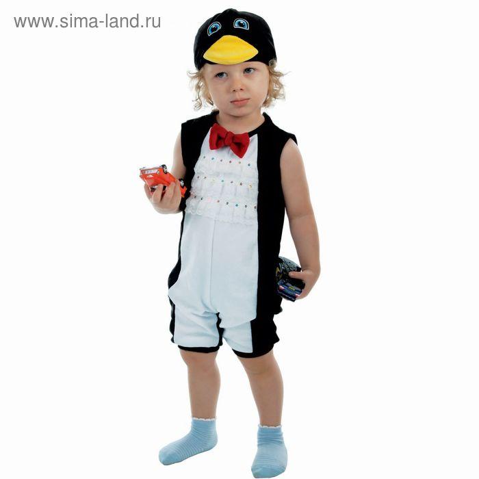 """Карнавальный костюм для мальчика от 1,5-3-х лет """"Пингвин"""", велюр, комбинезон, шапка"""