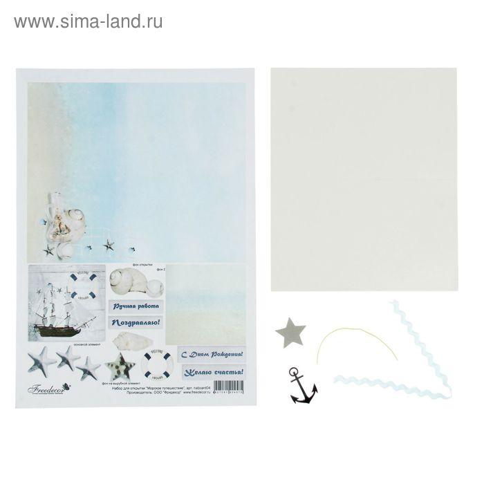 """Набор для создания открытки """"Морское путешествие"""""""