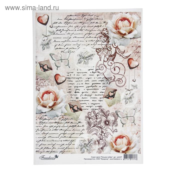 "Скрап-карта формата A4 ""Письма любви"""