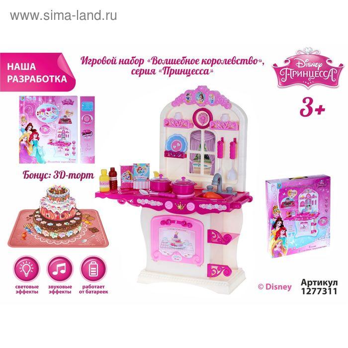 """Игровой набор """"Волшебное королевство"""", Принцессы, световые и звуковые эфекты, работает от батареек, БОНУС - 3D-торт"""