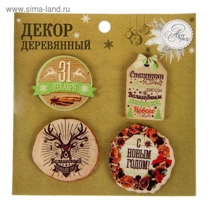 Набор декоративных элементов (4 шт) «Волшебный Новый год»,11 х 11 см