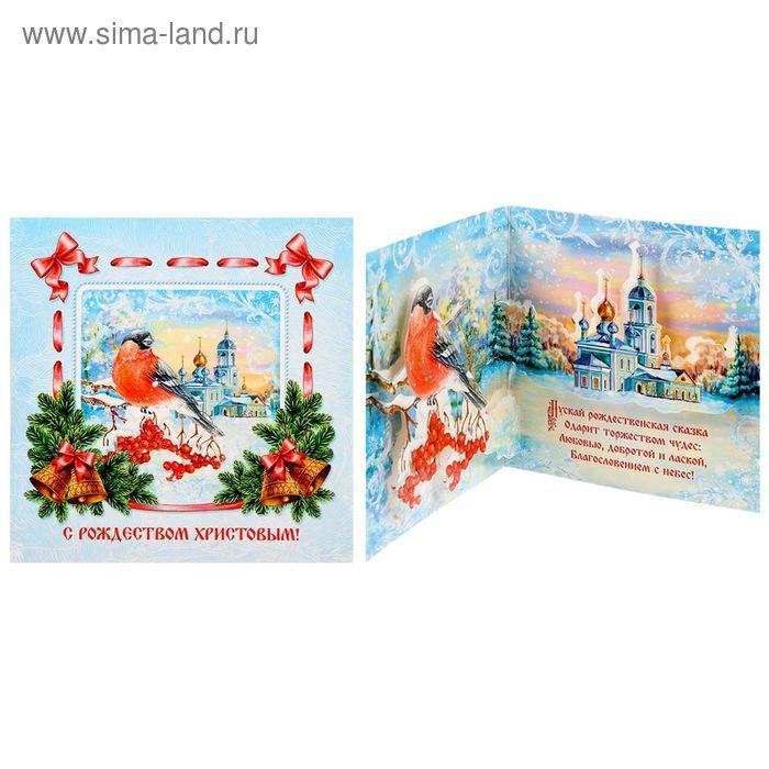 """Объемная открытка """"С Рождеством! Зимний пейзаж"""""""