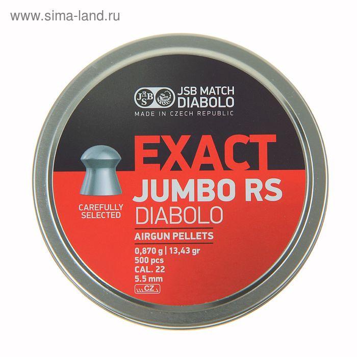 """Пули JSB  """"EXACT JUMBO RS DIABOLO"""", 5,52 мм, 0,870 г, 500 шт"""