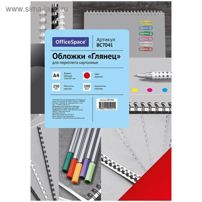 """Обложка А4 OfficeSpace """"Глянец"""" 250г/кв.м красный картон 100л."""