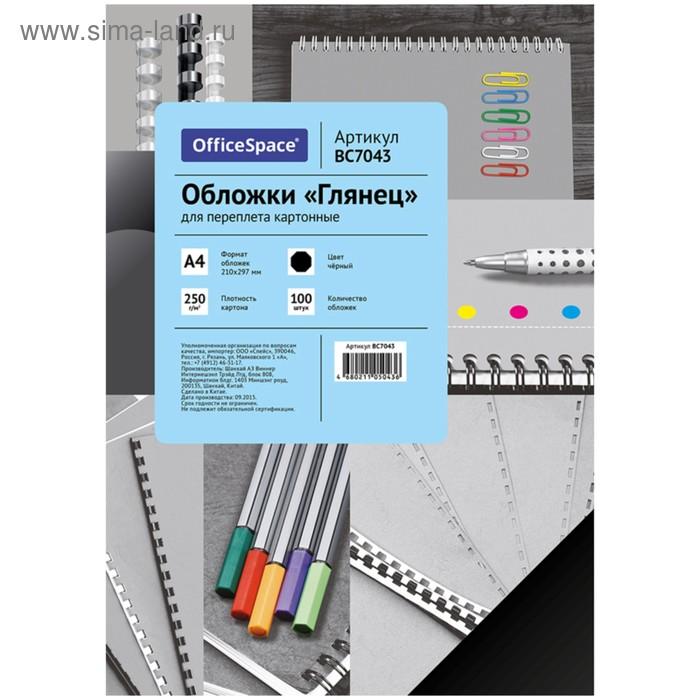 """Обложка А4 OfficeSpace """"Глянец"""" 250г/кв.м чёрный картон 100л."""