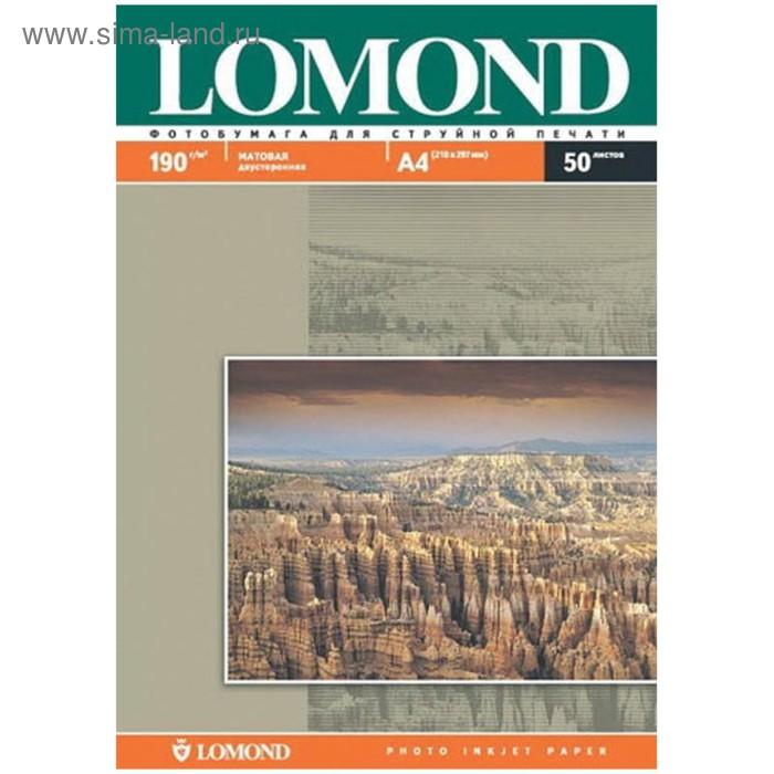 Фотобумага А4 для стр.принтеров LOMOND 190гр (50л) мат.дв.