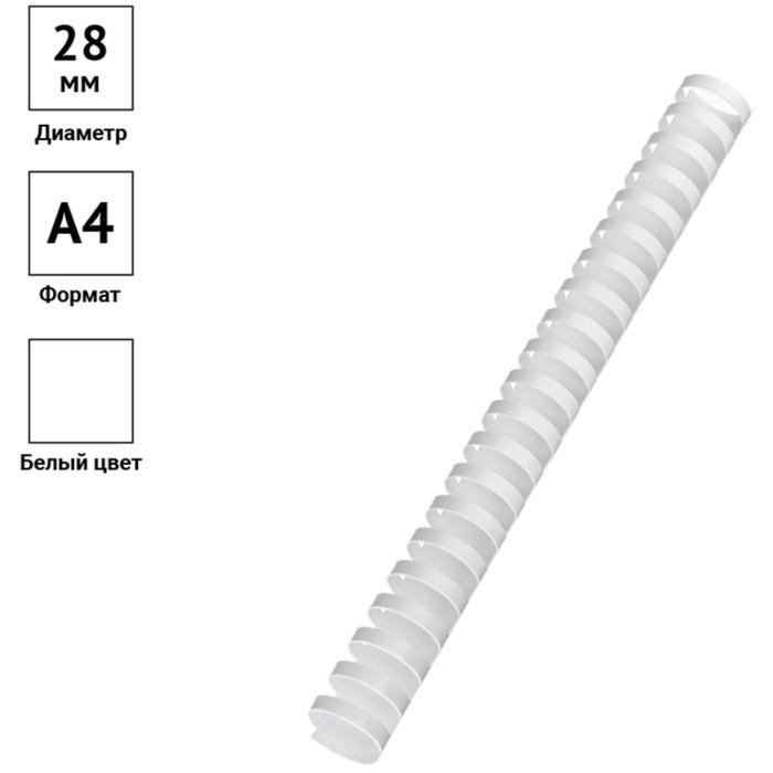 Пружины пластик D=28 мм OfficeSpace белый 50шт.