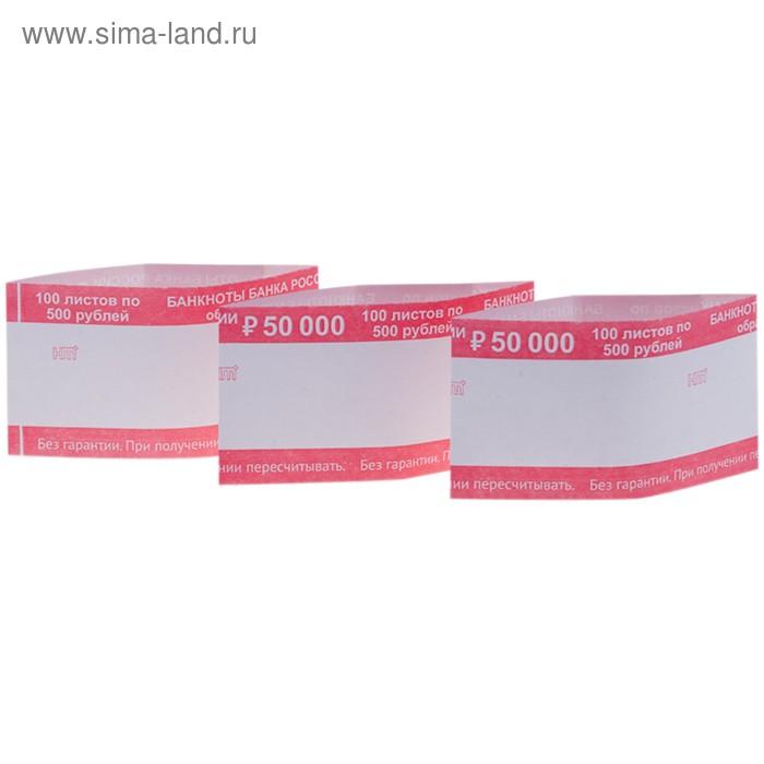 Бандероль кольцевая 500 руб. 500 шт/уп