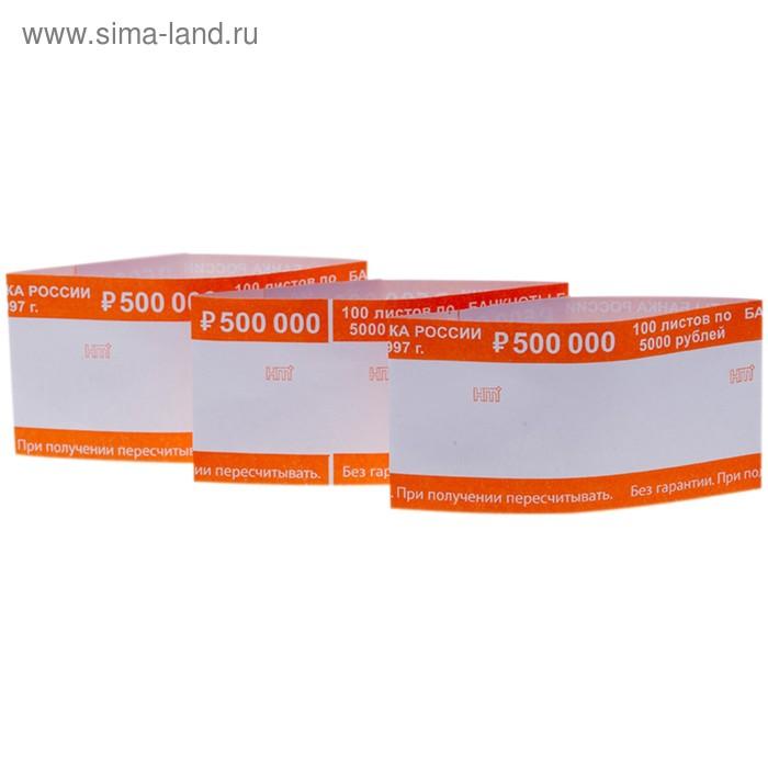 Бандероль кольцевая 5000 руб. 500 шт/уп