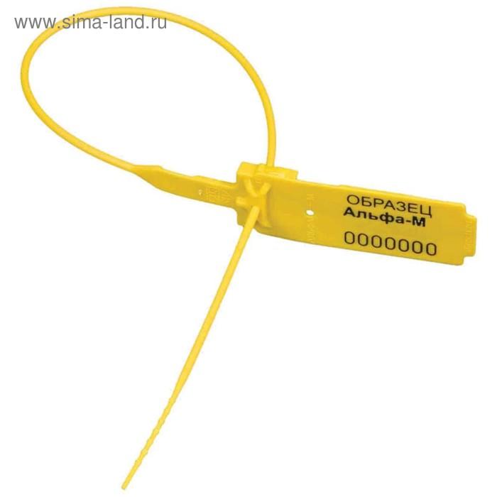 Пломба пластиковая сигнальная Альфа-М 255мм жёлтая
