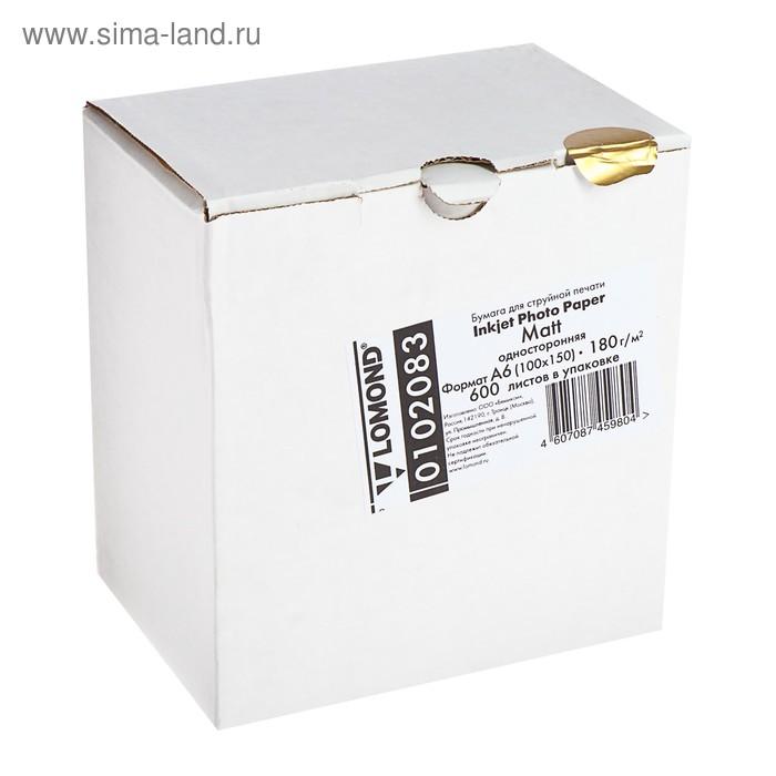 Фотобумага A6 (100*150) для стр.принтеров LOMOND 180гр (600л) мат.одн.