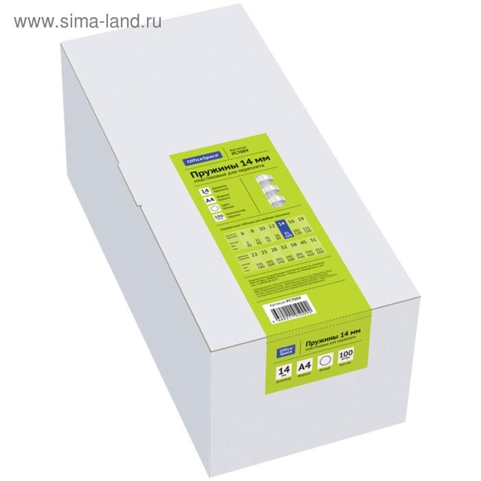Пружины пластик D=14 мм OfficeSpace белый 100шт.