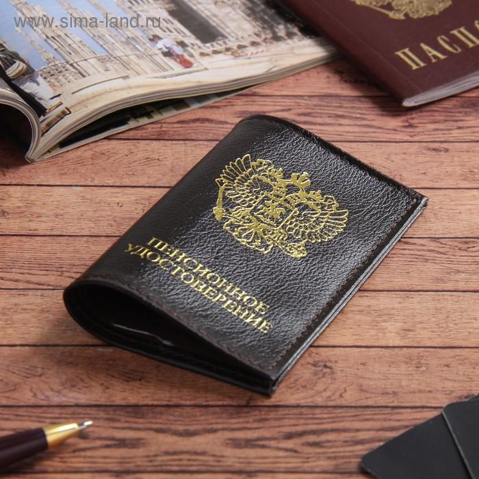 Обложка для пенсионного удостоверения, коричневый матовый
