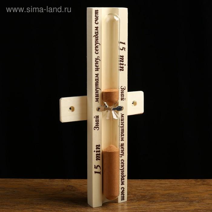Часы песочные сувенирные для саун и бань на 15 минут, упаковка блистер