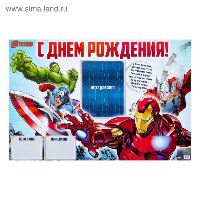 """Плакат """"С Днем Рождения"""", Мстители"""