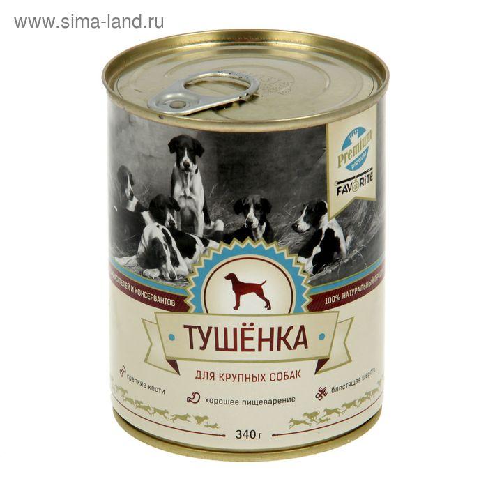 Влажный корм FAVORiTE Premium «Тушенка для крупных пород собак», 340 г