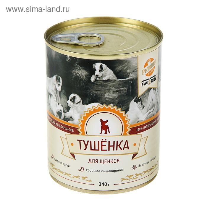 Влажный корм FAVORiTE Premium «Тушенка для щенков», 340 г
