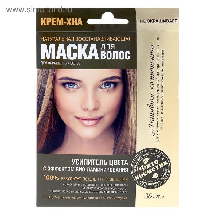 Маска для волос Крем-Хна «Усилитель цвета», 30 мл