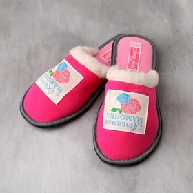 """Обувь домашняя женская """"Любимая Мамочка"""", размер 38/39"""