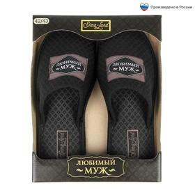 "Обувь домашняя мужская ""Любимый муж"", размер 42/43"