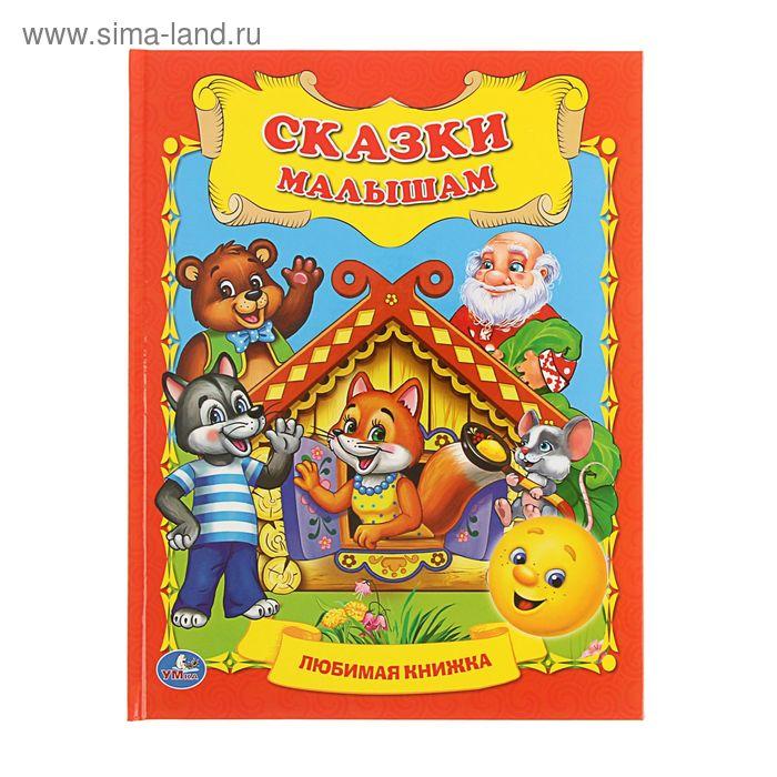 """Любимая книжка """"Сказки малышам"""""""