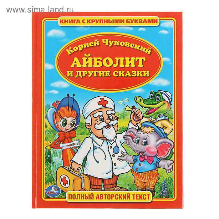 """Книга с крупными буквами """"Айболит"""". Автор: Чуковский К.И."""