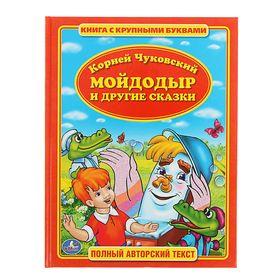 """Книга с крупными буквами """"Мойдодыр"""". Автор: Чуковский К.И."""