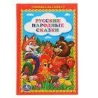 """Книжка-малышка """"Русские народные сказки"""""""