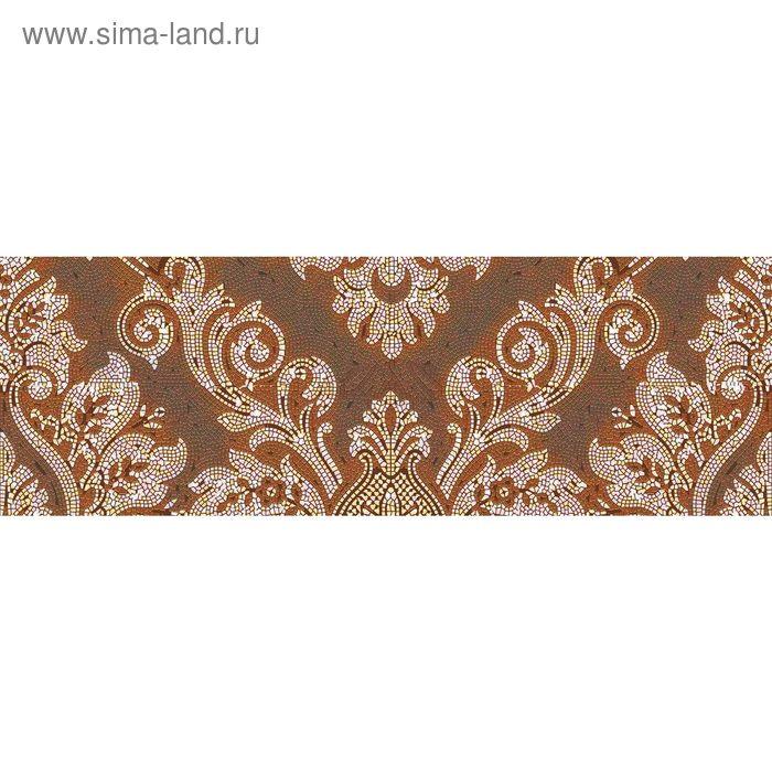 Вставка керамическая 60х20см Бретань коричневый 17-03-15-978-1 (часть панно)