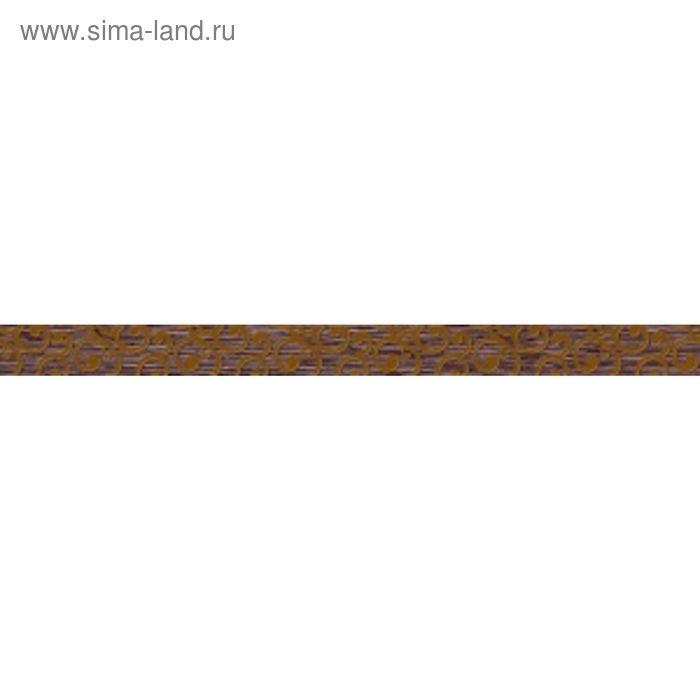 Бордюр 40х3см Ваниль коричневый 36-03-15-720