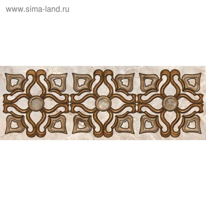 Бордюр 25х9см Гермес коричневый 93-03-15-125