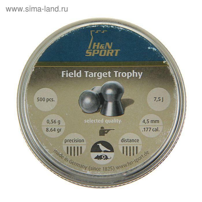 "Пули пневм. ""H&N Field Target Trophy"", гладк., 4,5 мм., 8,64 гран (500 шт.)шт"