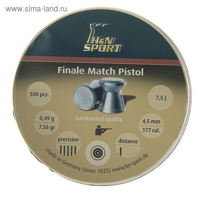 "Пули пневм. ""H&N Finale Match"", для пистол., гладк., 4,50 мм., 7,56 гран (500 шт.) шт"