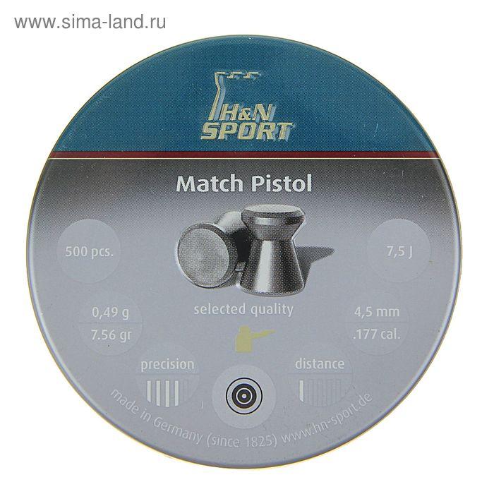 "Пули пневм. ""H&N Match Pistol"", для гладк., 4,5 мм., (500 шт.), шт"