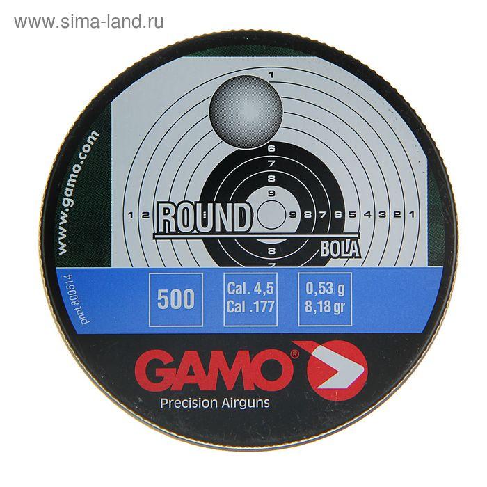 """Пули пневм. """"Gamo Round"""", кал. 4,5 мм. (500 шт.),шт"""
