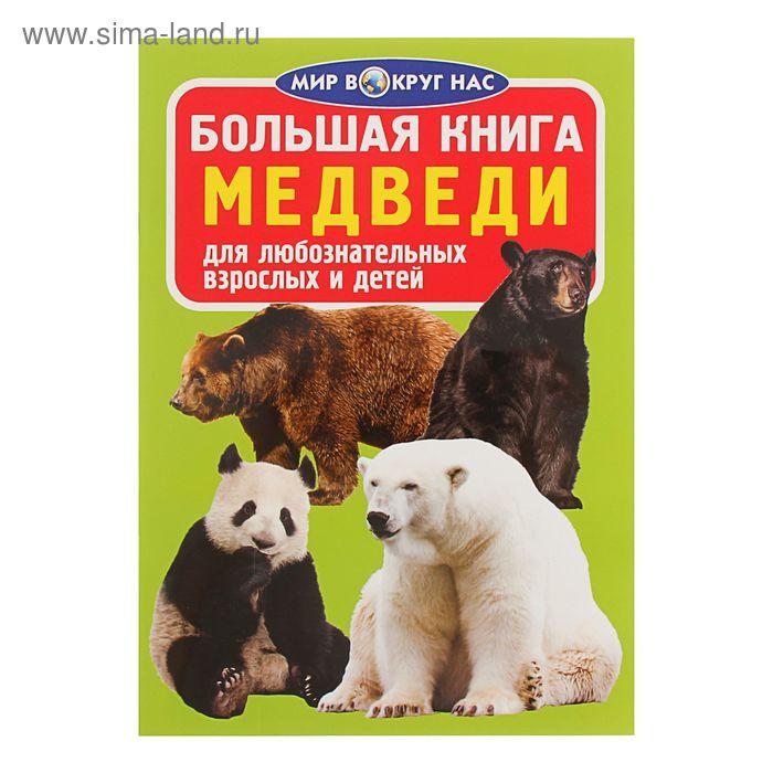 """Большая книга """"Медведи"""""""