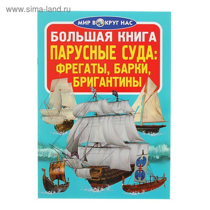 "Большая книга ""Парусные суда фрегаты, барки, бригантины"""