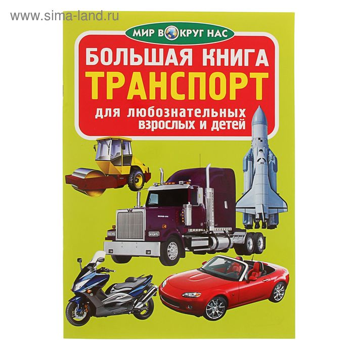 """Большая книга """"Транспорт"""""""