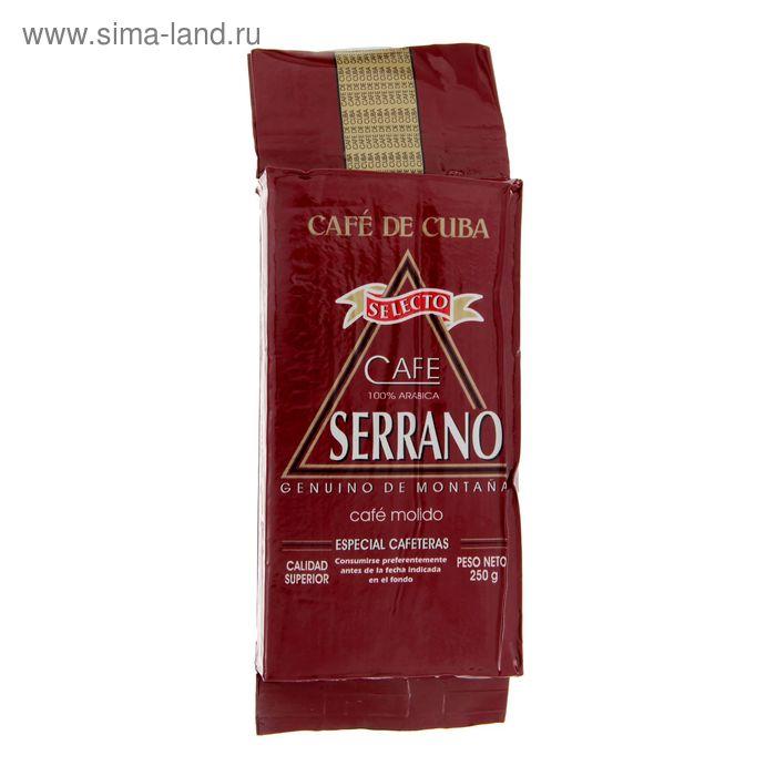 Кофе Серрано Селекто молотый 250 г