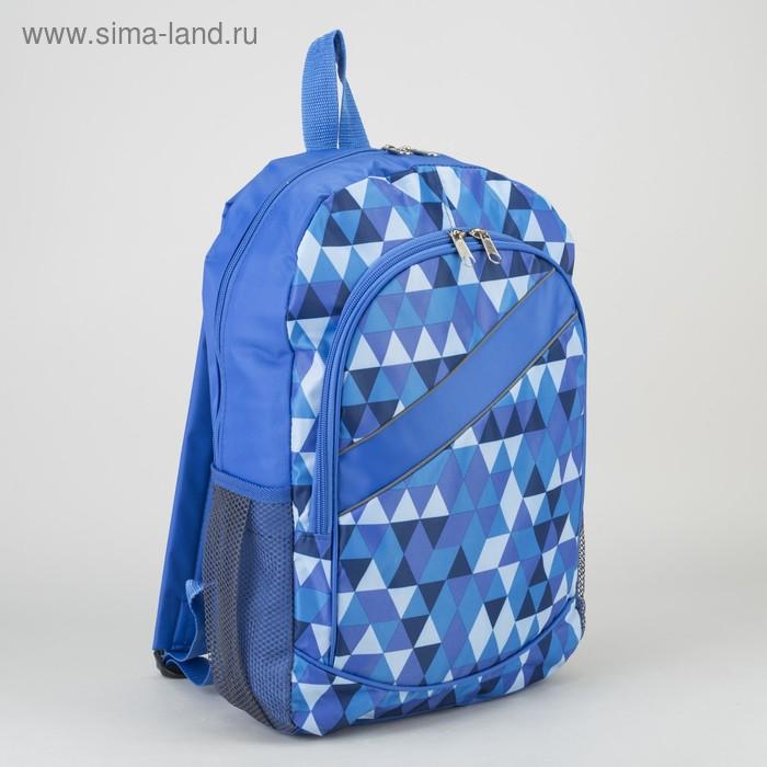 """Рюкзак молодёжный на молнии """"Ромбы"""", 1 отдел, 3 наружных кармана, белый/голубой"""
