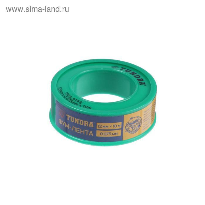 "Лента ""ФУМ"" ""TUNDRA basic"" 12 мм x 0.075 мм x 10 м"