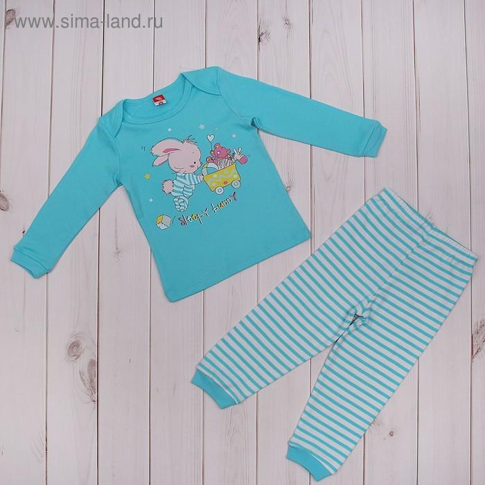 Пижама для девочки, рост 98 см (56), цвет бирюзовый CAB 5278_Д