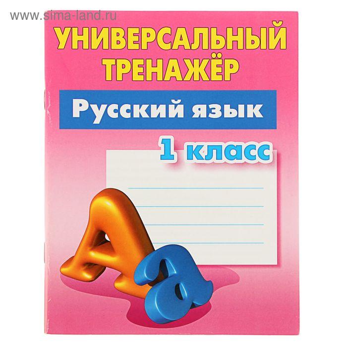 Универсальный тренажер. Русский язык 1 класс. Автор: Радевич Т.Е.