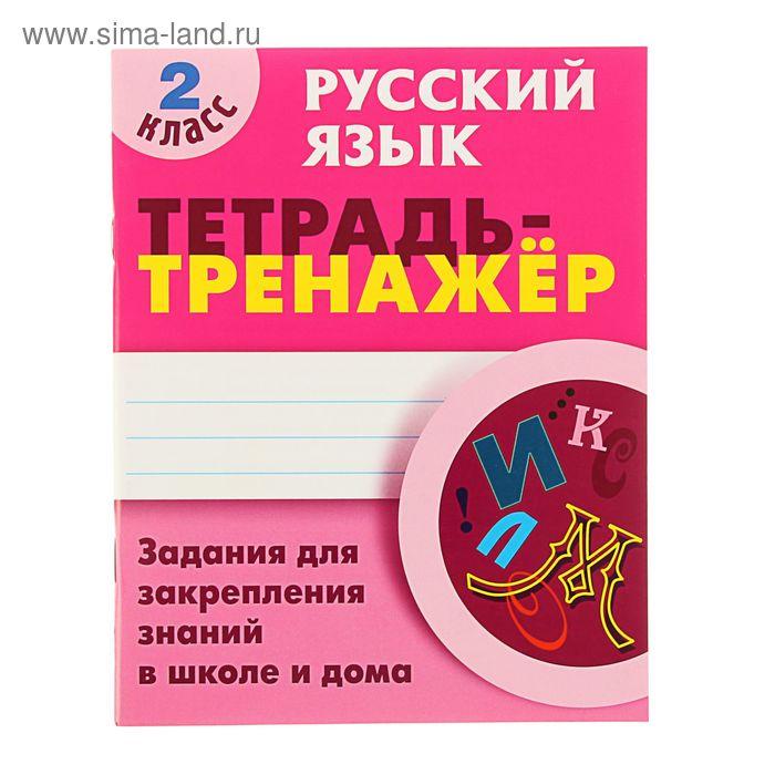 Тетрадь-тренажер. Русский язык 2 класс. Автор: Радевич Т.Е.