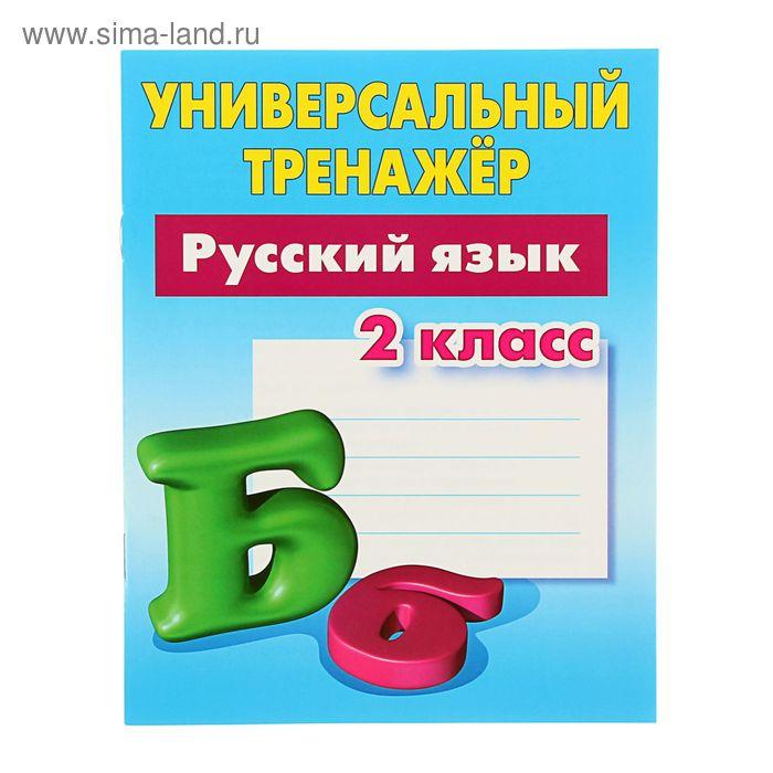 Универсальный тренажер. Русский язык 2 класс. Автор: Радевич Т.Е.