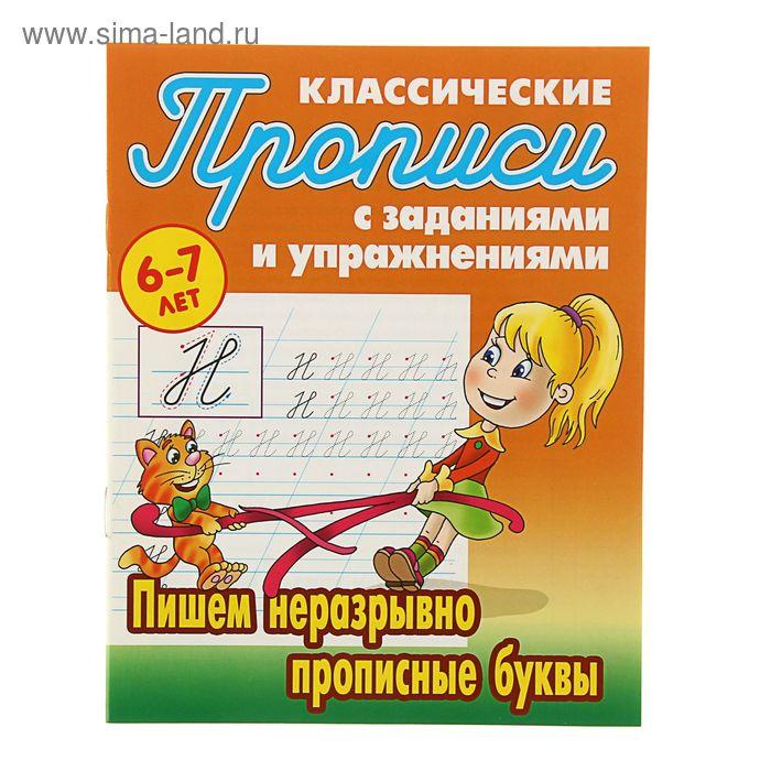 Пишем неразрывно прописные буквы 6-7 лет. Автор: Петренко С.В.