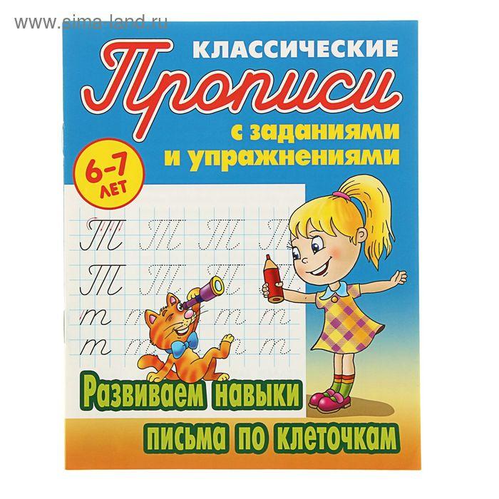Развиваем навыки письма по клеточка 6-7 лет. Автор: Петренко С.В.