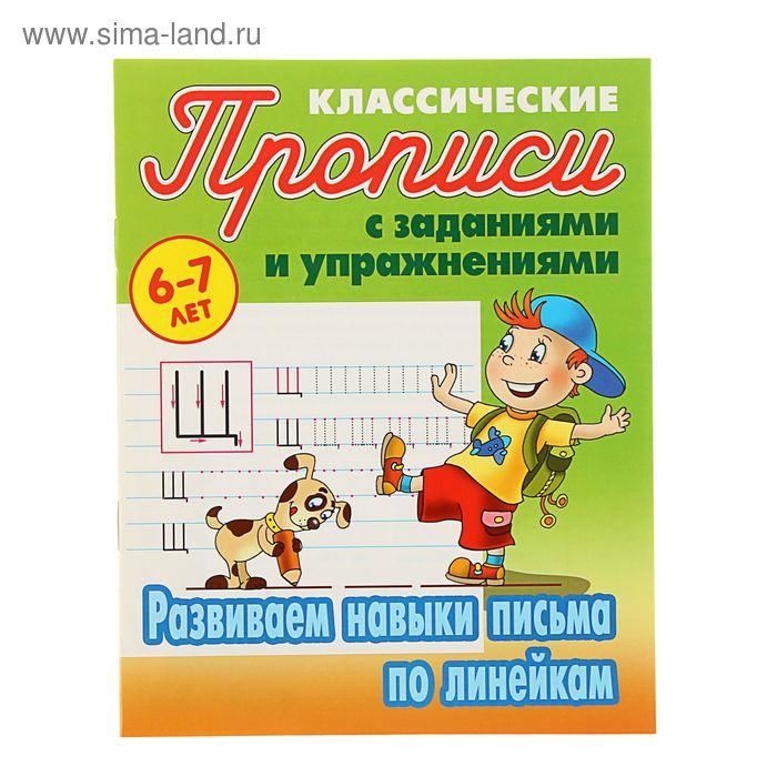Развиваем навыки письма по линейкам 6-7 лет. Автор: Петренко С.В.