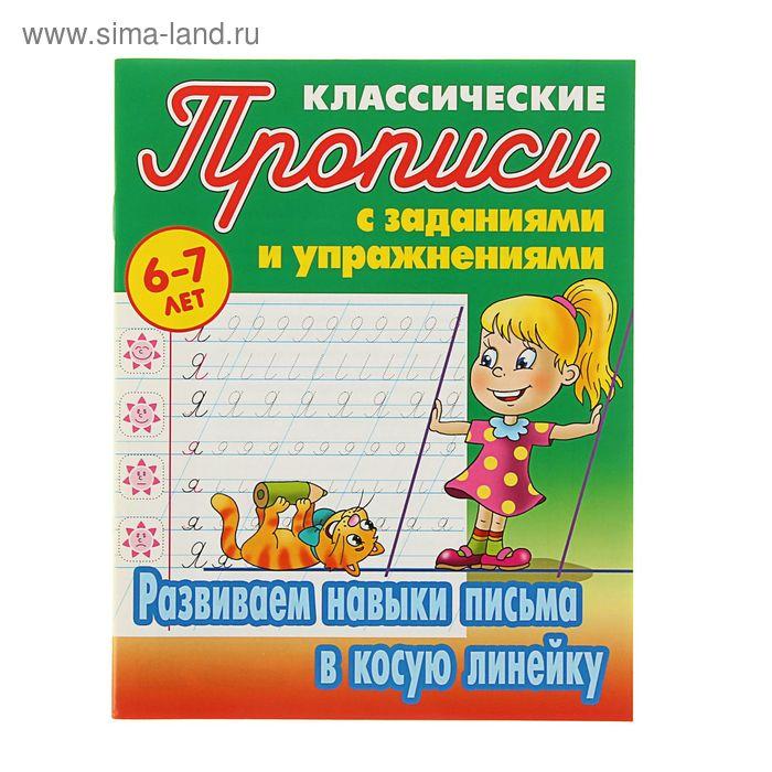 Развитие навыков письма в косую линейку 6-7 лет. Автор: Петренко С.В.