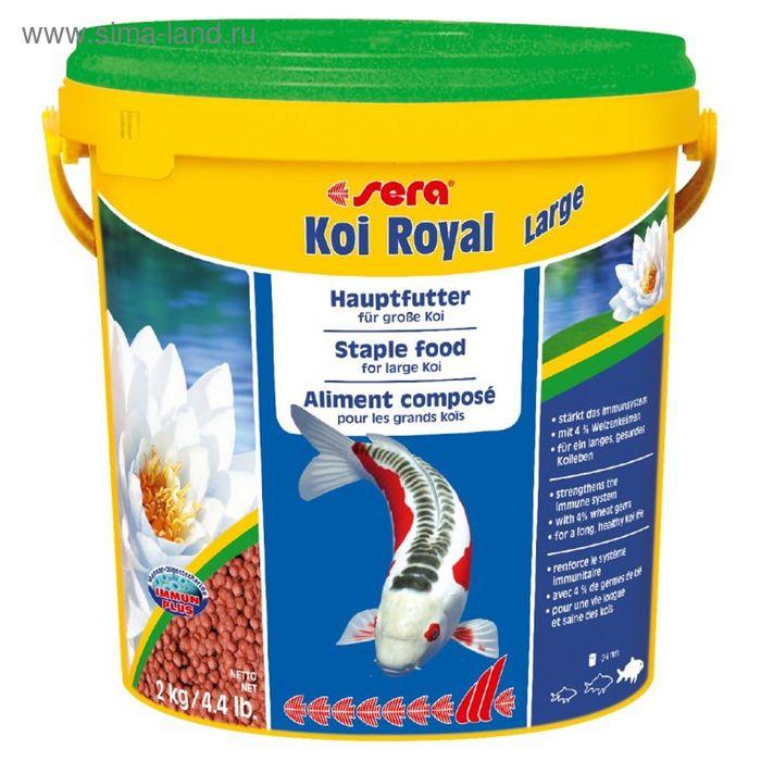Корм для прудовых рыб KOI Sera Koi Royal Large (6 мм) 10 л, 2 кг